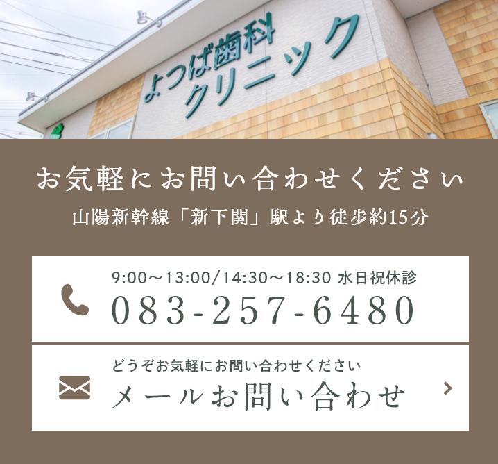 お気軽にお問い合わせください山陽新幹線「新下関」駅より徒歩約15分