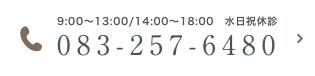 083-257-6480